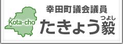 幸田町議会議員 たきょう毅